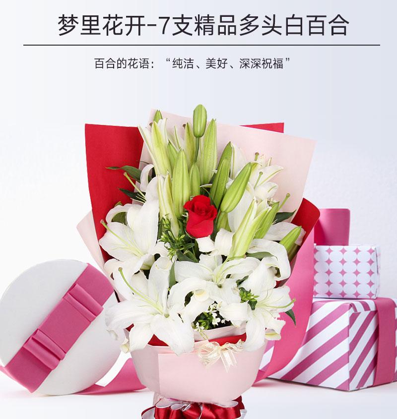 网上订鲜花